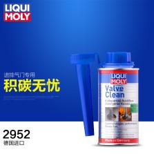 力魔/LIQUI MOLY 进排气门清洁剂 150ML 2952 【燃油添加剂】