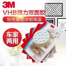 3M双面胶吸塑包装 9448A 【60MM*3MM】【10片】