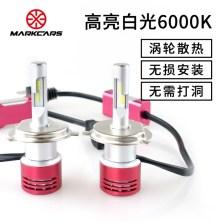 【限时包安装】迈酷势/MARKCARS V5 汽车LED大灯 改装替换 H4 6000K 一对装 白光【下单请备注近光或远光灯】