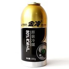 【空注每车2-3瓶】金冷 冷媒R134a 环保雪种 汽车空调制冷剂 300g