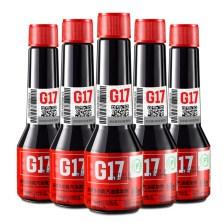 益跑/G17 巴斯夫原液燃油宝/汽油添加剂清积碳提动力【5瓶*60ml】