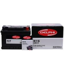 德尔福/DELPHI 蓄电池 电瓶 以旧换新 27-55【12月质保】