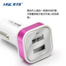 英才星/HSC 3.1A双USB多彩车载充电器 YC-158 【玫红】
