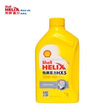 【正品授权】壳牌/Shell 喜力矿物机油HX5 10W-40 SN级 黄壳(1L装)