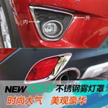 NFS 马自达CX-5 前后雾灯罩框 13-16款【后雾灯罩】
