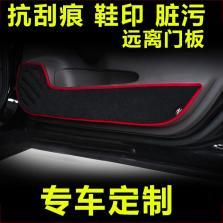 NFS 本田CRV 防踢垫 车门保护垫防护垫 12-16款【黑红】