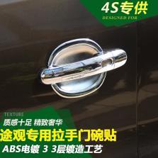 NFS 大众途观 ABS电镀拉手 门碗 门碗装饰贴 10-16款【拉手 带智能孔】