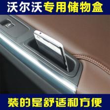 NFS 沃尔沃XC60 储物盒 14-15款【前门一对(米)】
