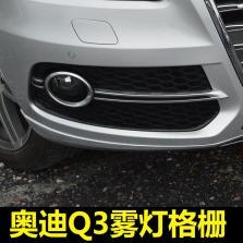 NFS 奥迪Q3 中网 带四驱标网 电镀原装 13-15款【原装OE款1:1升级】