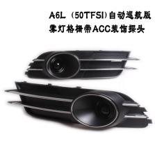 NFS 奥迪A6L W12中网新S6中网 商务行政专用 12-15款【ACC装饰探头+格栅】