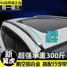 NFS 福特翼虎13-16款 行李架车顶架横杆【塑料支架/粘贴款】