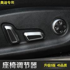 NFS 奥迪A7 座椅调节器 按钮镀烙开关装饰 13-16款【黑色】