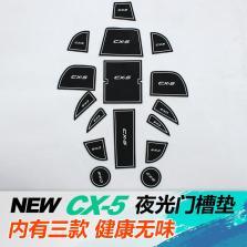 NFS 马自达CX-5 门槽垫 水杯垫 防滑垫 隔音垫 13-16款【黑蓝配 13款专用】