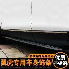 NFS 福特翼虎13-16款 车身饰条 车身防擦条【四件套/304不锈钢】