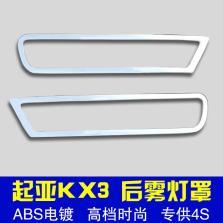 NFS 起亚KX3 雾灯罩 后雾灯罩后雾灯框 15款【后雾灯罩】