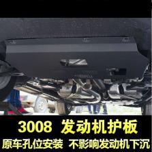 NFS 福特翼虎13-16款 发动机挡板【升级加硬塑钢款】