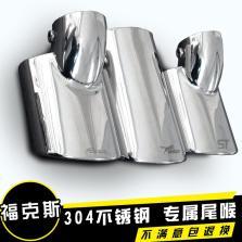 NFS 福特新福克斯 尾喉两三厢 不锈钢排气管 12/15款【弯型尾喉】