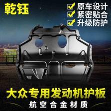 NFS 大众途观 发动机下护板 10-16款【镁铝合金版】