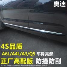 NFS 奥迪A6L 车身饰条 车门亮条门边条裙边亮条 12-15款【高配版】