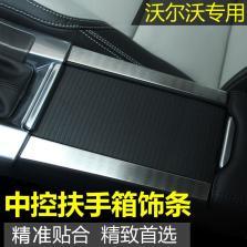 NFS 沃尔沃XC60 扶手箱贴 改装内饰中控扶手装饰条框扶手箱贴 14-15款【银色抛光款】