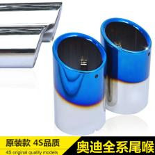 NFS 奥迪Q5 尾喉 排气管 10-12款【一对装镜面】
