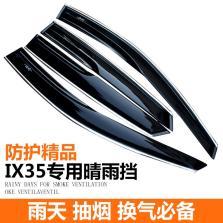 NFS 北京现代IX35 晴雨挡 雨眉 10-15款【晴雨挡】
