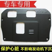 NFS 本田CRV 发动机护板 多个散热出风口下护板 12-14款【加厚铝合金】