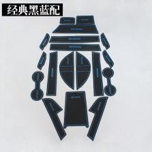 NFS 别克昂科威 门槽垫 水杯垫防滑垫 储物垫 14-16款【经典黑蓝配】旗舰版