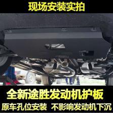 NFS 现代全新途胜15款 发动机下护板【加厚钛合金材质】