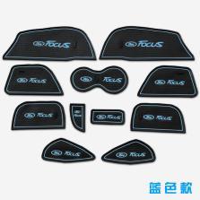 NFS 福特新福克斯 门槽垫 装饰储物盒防滑垫 12款【蓝色款】