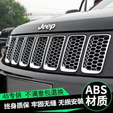 NFS Jeep吉普 中网 14-16款自由光中网【银色】
