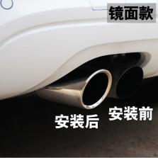 NFS 奥迪A4L 尾喉 排气管 13-16款【镜面-一对装】