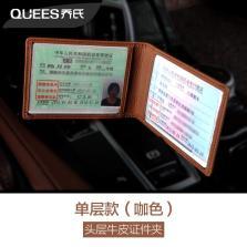 乔氏 真皮驾驶证皮套 超薄证件卡包 QS-JSZT 单层【咖色】