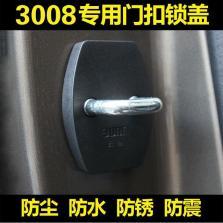 NFS 标致3008 门锁盖  门锁扣保护盖 13-15款【单个】