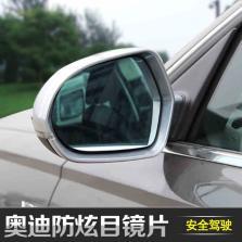 NFS 奥迪A4L LED蓝色加热镜 防炫目后视镜 13-16款【一对装】