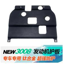 NFS 标致3008 发动机护板 下护板 13-15款【加厚钛合金材质】