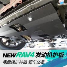NFS 丰田rav4 发动机护板 13(备胎内置)-15款【钛合金2.0】