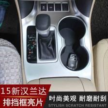 NFS 丰田汉兰达 水杯框 中控框架装饰框 15-16款 精英版专用