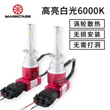 【限时包安装】迈酷势/MARKCARS V5 汽车LED大灯 改装替换 H1 6000K 一对装 白光【下单请备注近光或远光灯】