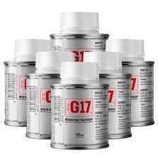 益跑/G17 巴斯夫原液 燃油宝/汽油添加剂铁罐【6瓶*90ml】