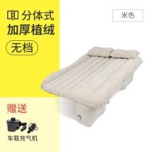 德国TAWA 车载充气床【分体】加厚植绒无档米色 TWQD-170508