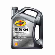 壳牌/Shell 美国鹏致PENNZOIL CP8 特级全合成润滑油 5W-30 SN 4L