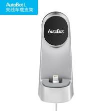 AutoBot 车车智能车载手机支架出风口多功能苹果夹线汽车充电支架