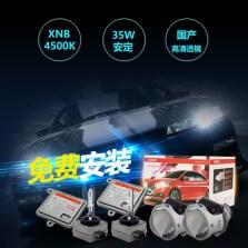 【保价双十一】欧司朗/OSRAM 大灯改装雾尊套装 夜行者4500K氙气灯+进口35W安定器+国产GTR高清透镜+专业改装