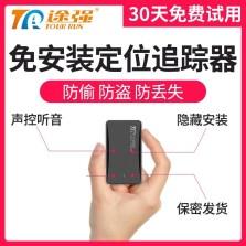 途强 免安装GPS定位器 迷你汽车追踪器 超长待机 TR370L(强磁+双星+WIFI定位+赠流量卡)