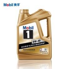 【正品授权】美孚/Mobil 美孚1号全合成机油 0W-40 SN级(4L装)