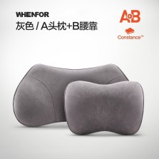 文丰记忆棉头枕 绒质套装(A款头枕+B款腰靠) 灰色