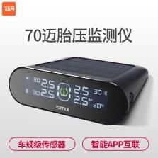 【包安装】70迈智能胎压监测仪 太阳能内置款 手机APP智能后视镜互联 Midrive T01