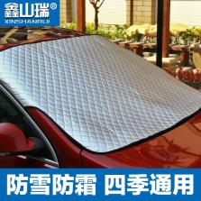 鑫山瑞 铝膜半罩汽车车衣 防晒防雨隔热遮阳前挡风玻璃罩【方格前档】