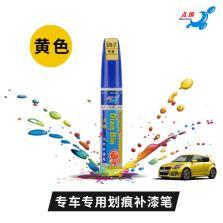 【专车专用】点缤 补漆笔 划痕笔修复笔补漆【黄色】单支装